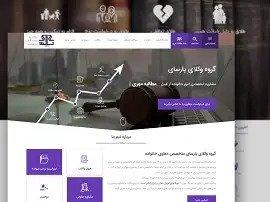 وبسایت حقوقی گروه وکلای پارسای